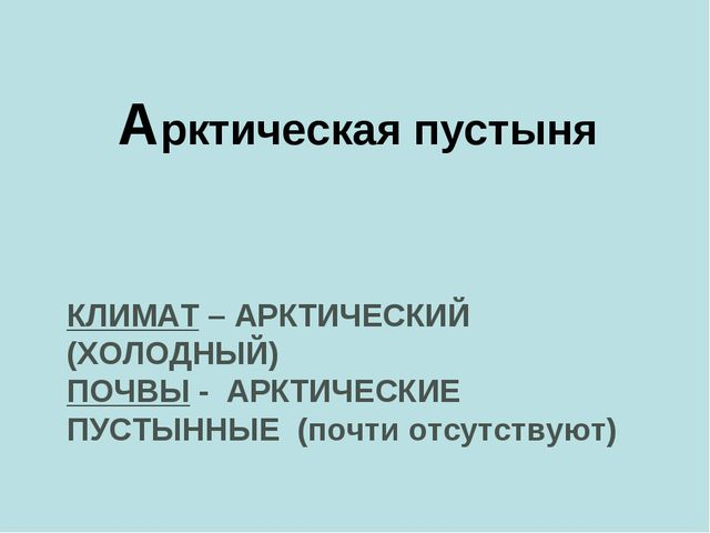 КЛИМАТ – АРКТИЧЕСКИЙ (ХОЛОДНЫЙ) ПОЧВЫ - АРКТИЧЕСКИЕ ПУСТЫННЫЕ (почти отсутст...