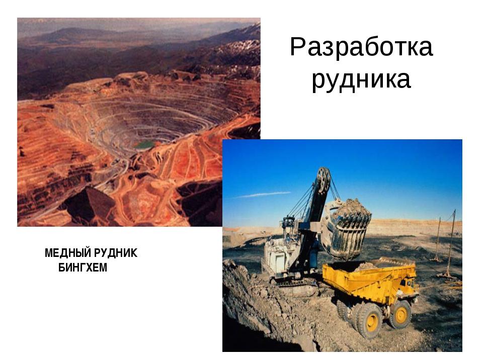 Разработка рудника МЕДНЫЙ РУДНИК БИНГХЕМ
