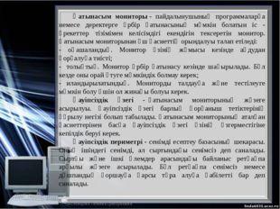 Қатынасым мониторы- пайдалынушының программаларға немесе деректерге әрбір