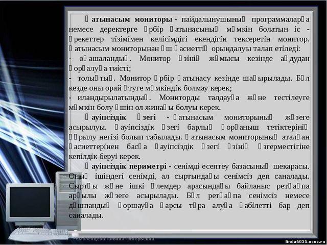 Қатынасым мониторы- пайдалынушының программаларға немесе деректерге әрбір...