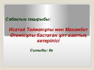 §18 оқу, Махамбет ақынның өздеріне ұнаған бір өлеңін жатқа айту