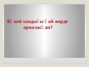 """""""Ғажайып жетілік"""" 10 30 40 50 20 30 40"""