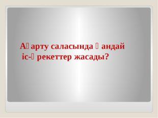 Ашық сұрақтар: Ұлт-азаттық көтеріліс сипаты қандай? 18 ғасырда қазақ жерінде