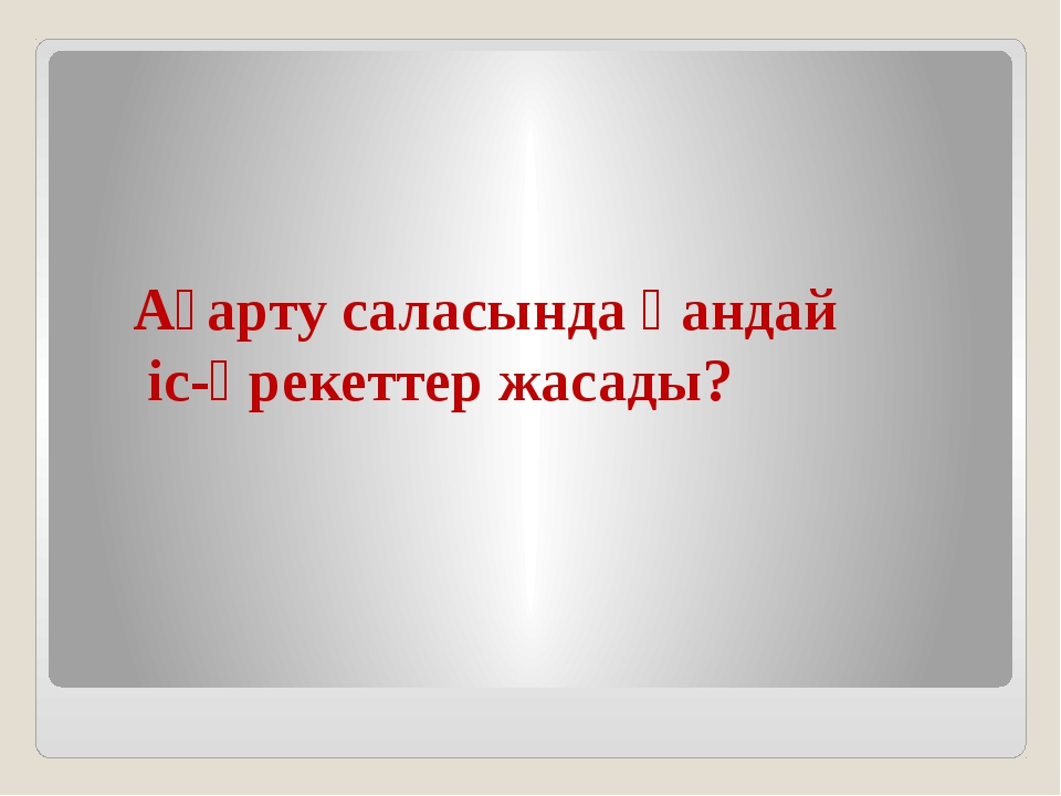 Ашық сұрақтар: Ұлт-азаттық көтеріліс сипаты қандай? 18 ғасырда қазақ жерінде...