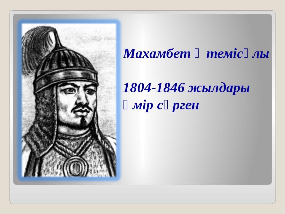 Хронологиялық кесте (жылдар сыр шертеді) 1804ж 1791ж 1836ж ақпан 1837 қазан 1...
