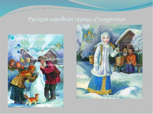 Русская народная сказка «Снегурочка»