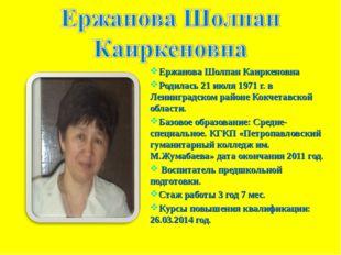 Ержанова Шолпан Каиркеновна Родилась 21 июля 1971 г. в Ленинградском районе К