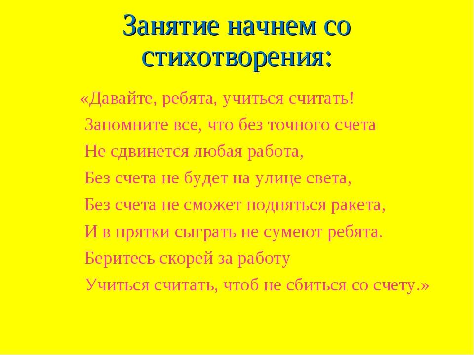 Занятие начнем со стихотворения: «Давайте, ребята, учиться считать! Запомните...