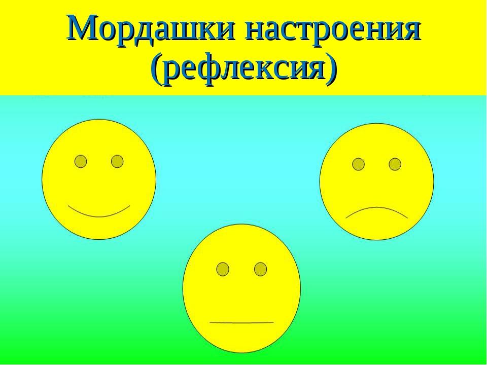 картинки мордашки настроения