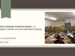 «Язык поэзии понятен всем…» конкурс стихов на иностранных языках ГБОУ «Школа