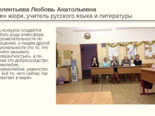 Мелентьева Любовь Анатольевна член жюри, учитель русского языка и литературы