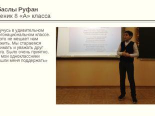 Абаслы Руфан Ученик 8 «А» класса «Я учусь в удивительном многонациональном кл