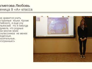 Багметова Любовь Ученица 9 «А» класса «Мне нравится учить иностранные языки.
