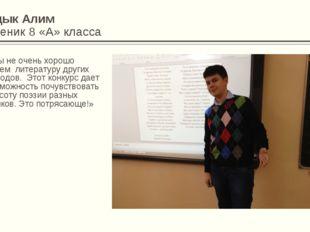 Яцык Алим Ученик 8 «А» класса «Мы не очень хорошо знаем литературу других нар
