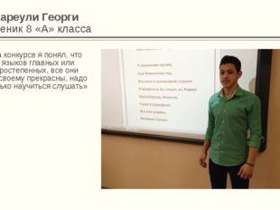 Чкареули Георги Ученик 8 «А» класса «На конкурсе я понял, что нет языков глав