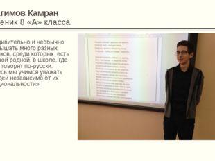 Рагимов Камран Ученик 8 «А» класса «Удивительно и необычно услышать много раз