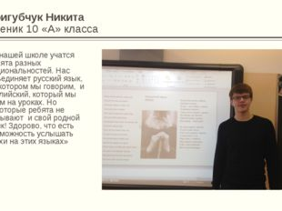 Тригубчук Никита Ученик 10 «А» класса «В нашей школе учатся ребята разных нац