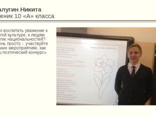 Малугин Никита Ученик 10 «А» класса «Как воспитать уважение к другой культуре