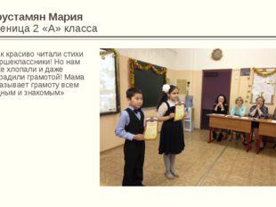 Арустамян Мария Ученица 2 «А» класса «Как красиво читали стихи старшеклассник