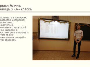 Герман Алина Ученица 6 «А» класса «Участвовать в конкурсах, оказывается, инте