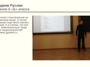 Фадеев Руслан Ученик 6 «Б» класса «Я читал стихотворение на испанском языке.