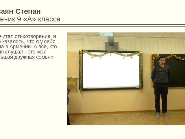 Исаян Степан Ученик 9 «А» класса «Я читал стихотворение, и мне казалось, что...