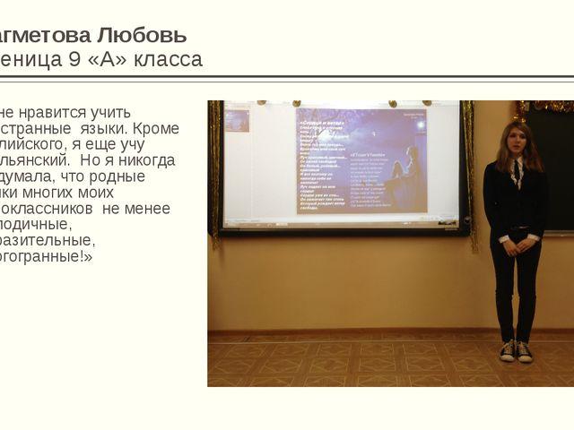 Багметова Любовь Ученица 9 «А» класса «Мне нравится учить иностранные языки....