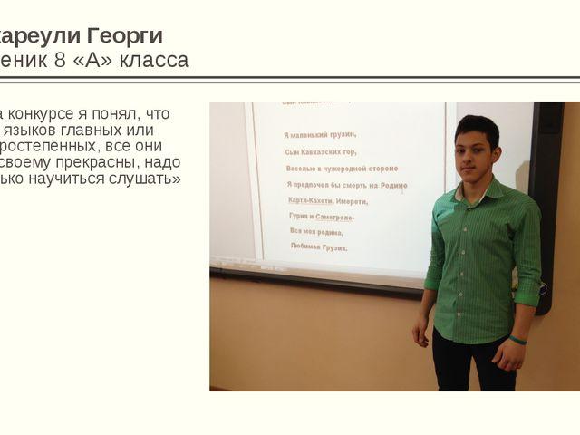 Чкареули Георги Ученик 8 «А» класса «На конкурсе я понял, что нет языков глав...
