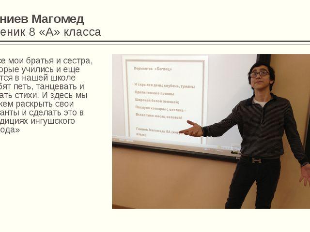 Ганиев Магомед Ученик 8 «А» класса «Все мои братья и сестра, которые учились...