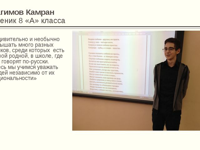 Рагимов Камран Ученик 8 «А» класса «Удивительно и необычно услышать много раз...