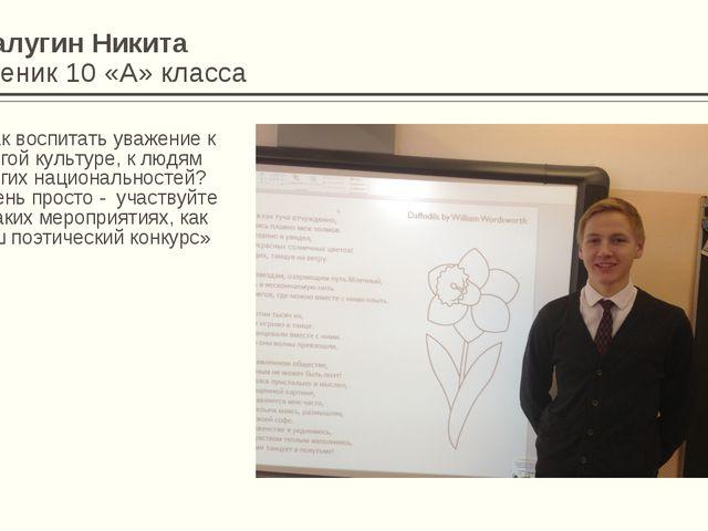 Малугин Никита Ученик 10 «А» класса «Как воспитать уважение к другой культуре...
