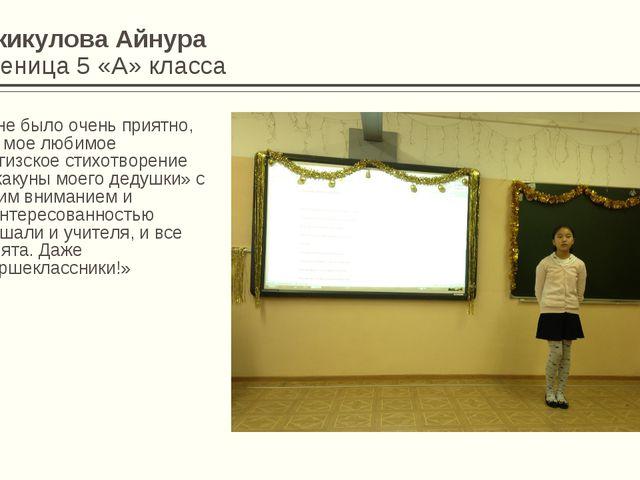 Ажикулова Айнура Ученица 5 «А» класса «Мне было очень приятно, что мое любимо...
