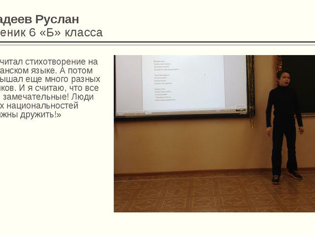 Фадеев Руслан Ученик 6 «Б» класса «Я читал стихотворение на испанском языке....