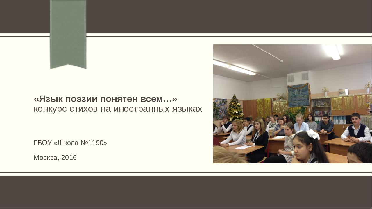 «Язык поэзии понятен всем…» конкурс стихов на иностранных языках ГБОУ «Школа...