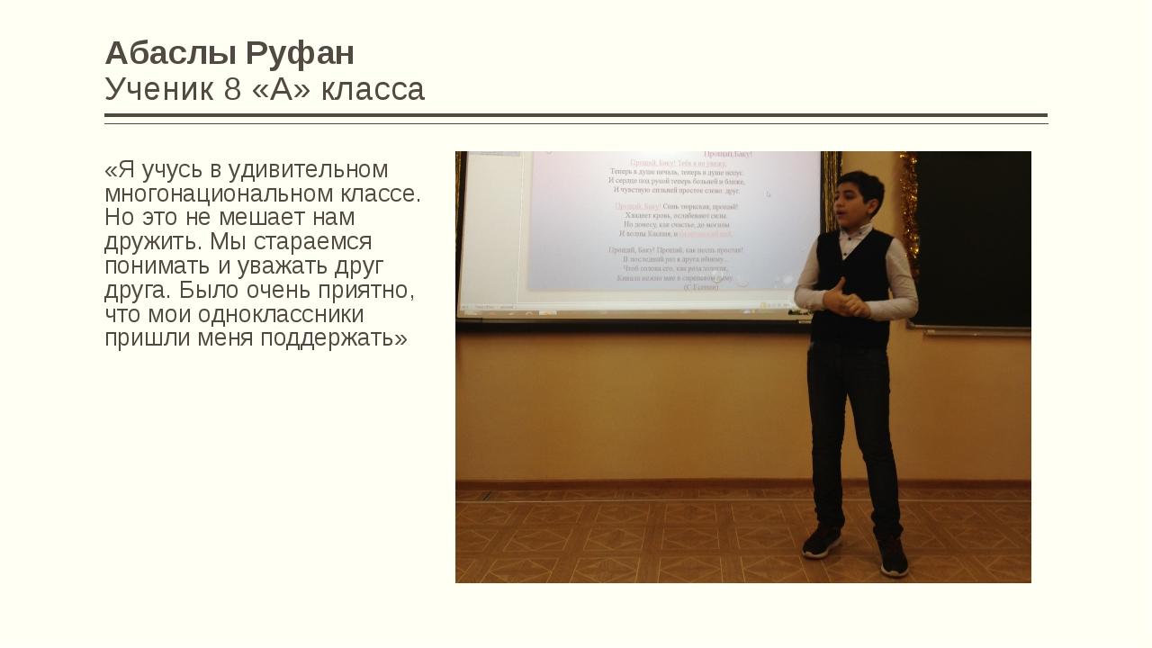 Абаслы Руфан Ученик 8 «А» класса «Я учусь в удивительном многонациональном кл...