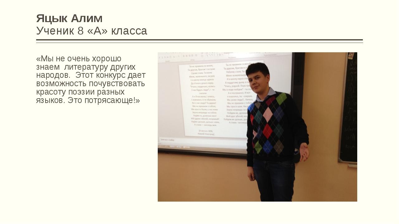 Яцык Алим Ученик 8 «А» класса «Мы не очень хорошо знаем литературу других нар...