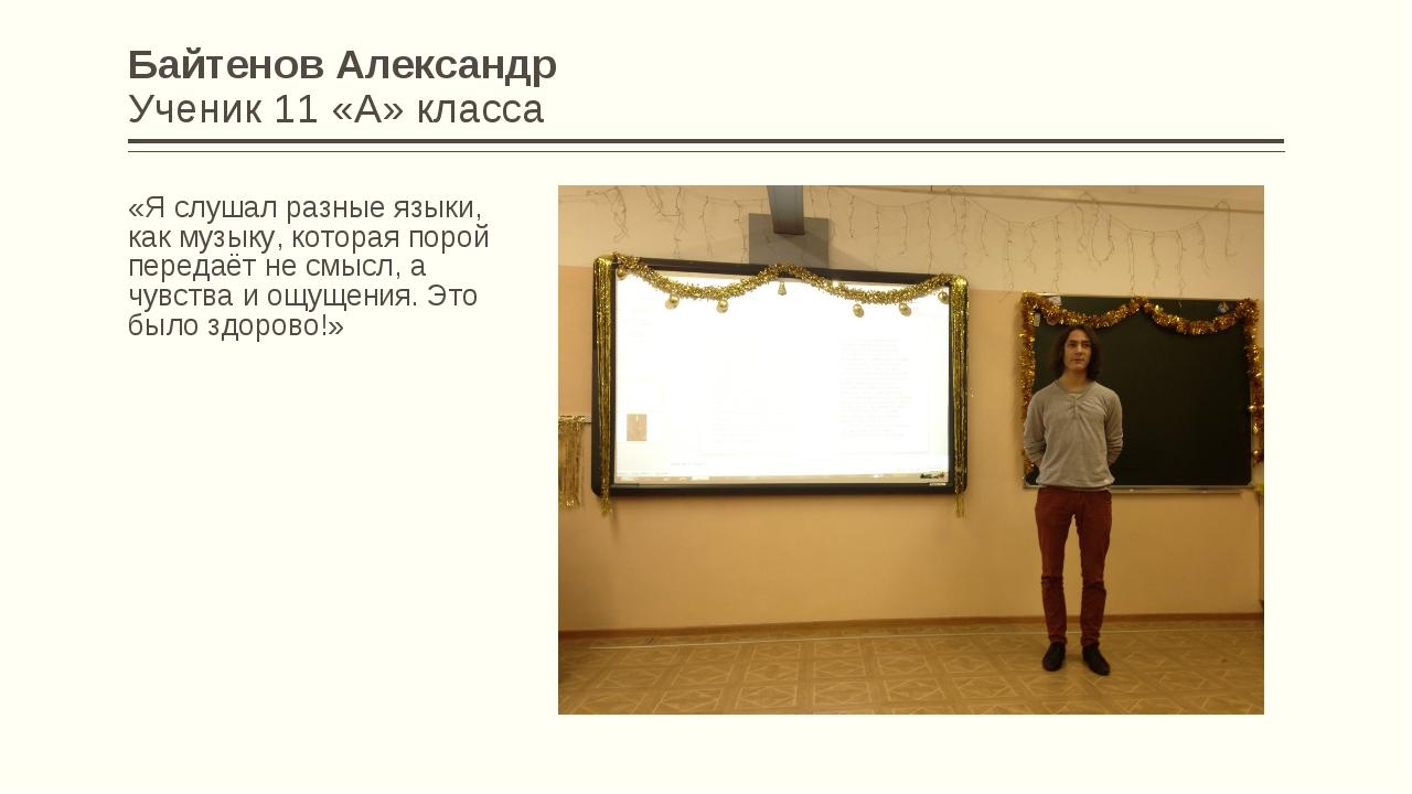 Байтенов Александр Ученик 11 «А» класса «Я слушал разные языки, как музыку, к...
