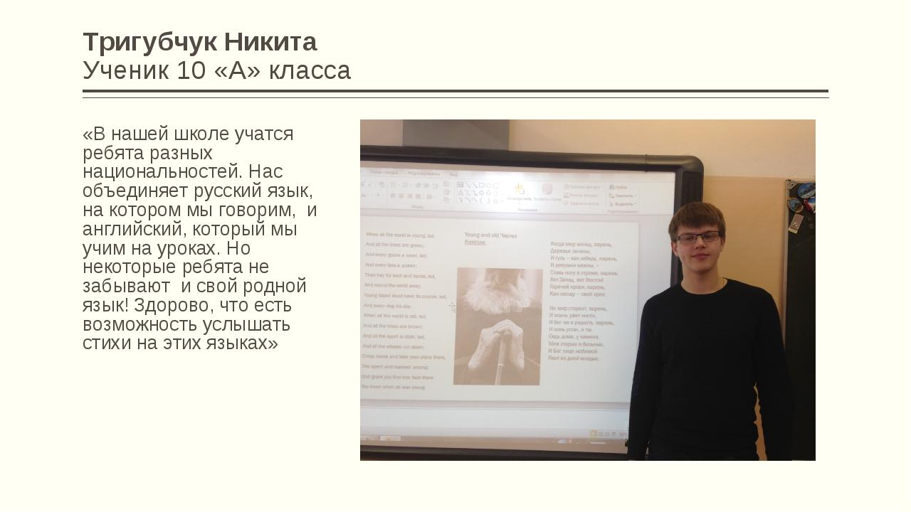 Тригубчук Никита Ученик 10 «А» класса «В нашей школе учатся ребята разных нац...