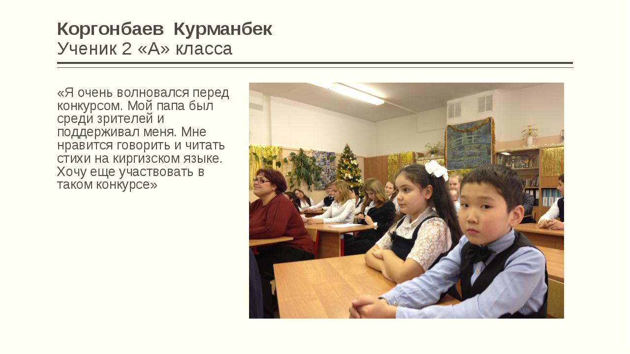 Коргонбаев Курманбек Ученик 2 «А» класса «Я очень волновался перед конкурсом....
