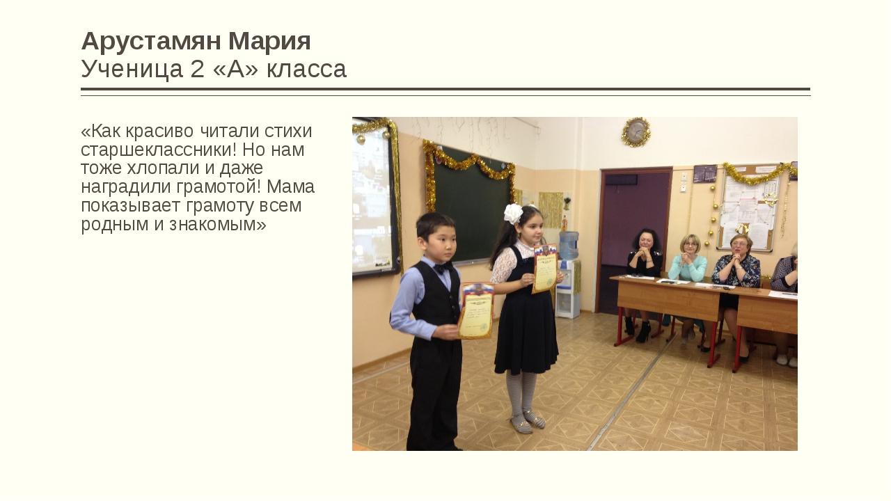 Арустамян Мария Ученица 2 «А» класса «Как красиво читали стихи старшеклассник...