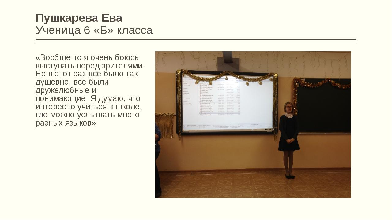 Пушкарева Ева Ученица 6 «Б» класса «Вообще-то я очень боюсь выступать перед з...