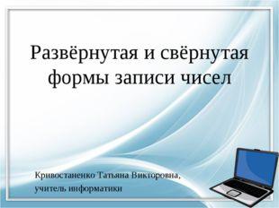 Развёрнутая и свёрнутая формы записи чисел Кривостаненко Татьяна Викторовна,