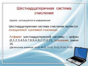 Шестнадцатеричная система счисления является позиционной системой счисления.