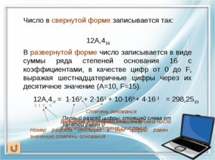 В развернутой форме число записывается в виде суммы ряда степеней основания 1