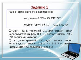 Ответ: а) в троичной СС для записи чисел используются цифры 0 1 2 , значит ци