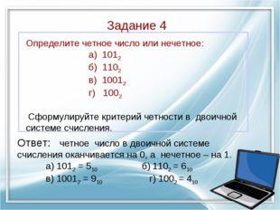 Ответ: четное число в двоичной системе счисления оканчивается на 0, а нечетно