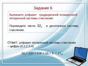 Ответ: алфавит пятеричной системы счисления – цифры (0,1,2,3,4). 325 = 351 +