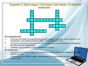 Задание 2. Кроссворд «Системы счисления. Основные понятия» По горизонтали: С
