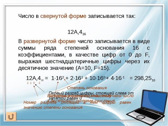 В развернутой форме число записывается в виде суммы ряда степеней основания 1...
