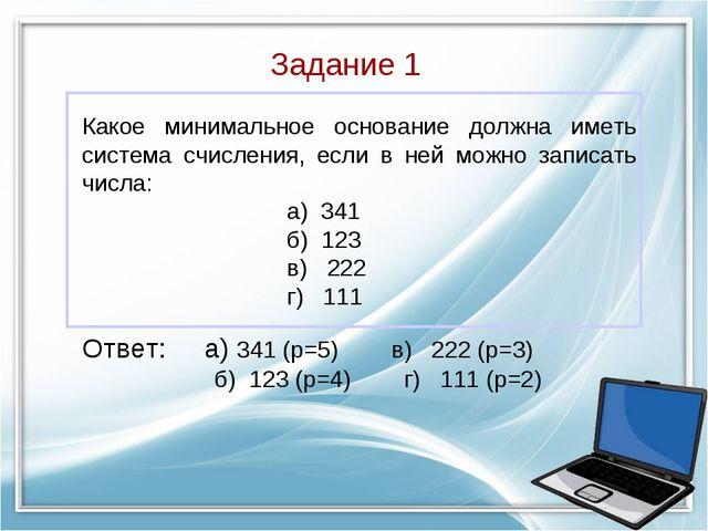 Ответ: а) 341 (р=5) в) 222 (р=3) б) 123 (р=4) г) 111 (р=2) Какое минимальное...